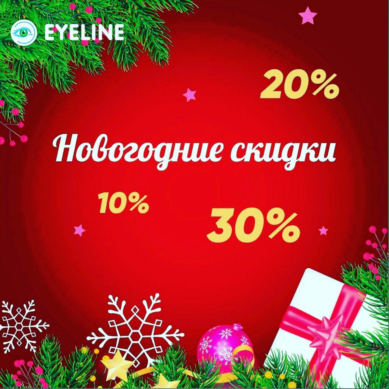 Новогодние скидки в салоне оптики Eyeline в Новороссийске